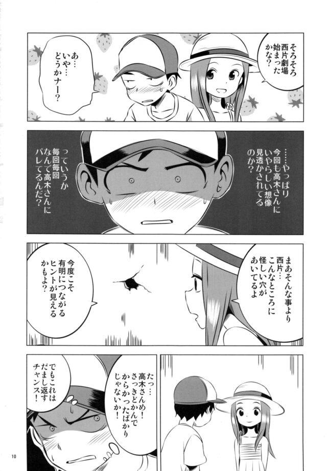 【エロ同人誌 からかい上手の高木さん】今日も西片君は高木さんに見透かされてる4【無料 エロ漫画】 (10)