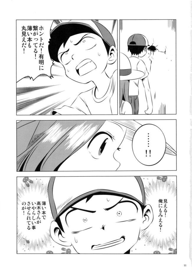 【エロ同人誌 からかい上手の高木さん】今日も西片君は高木さんに見透かされてる4【無料 エロ漫画】 (11)