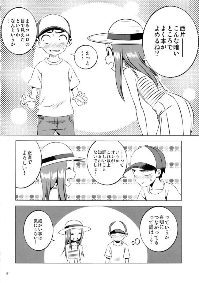 【エロ同人誌 からかい上手の高木さん】今日も西片君は高木さんに見透かされてる4【無料 エロ漫画】 (16)