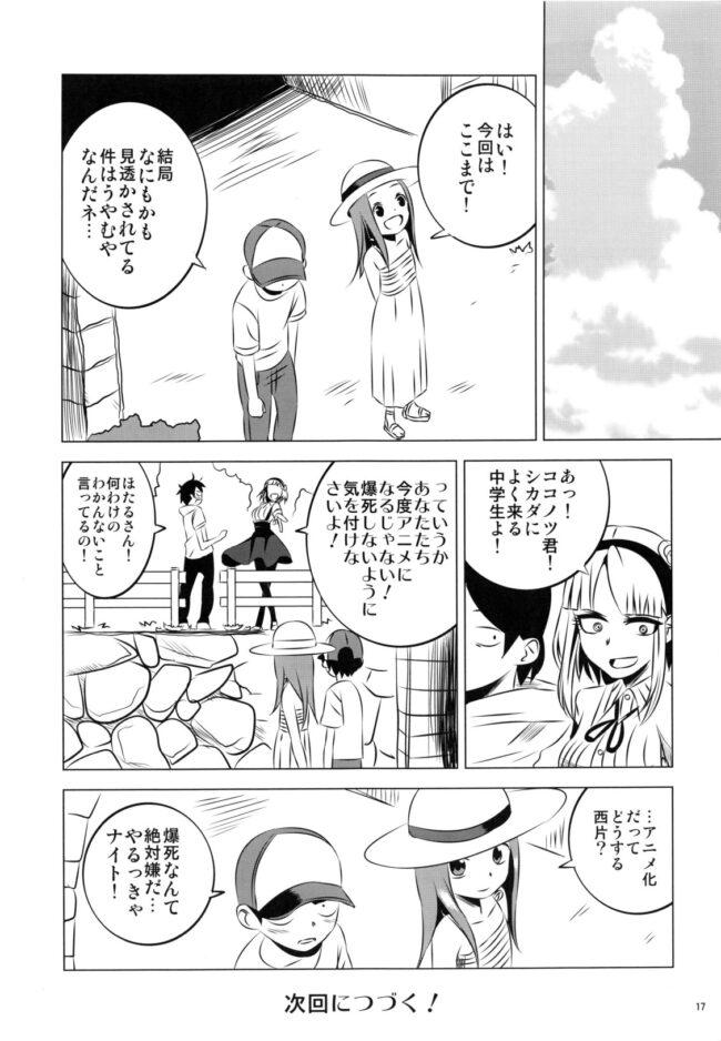 【エロ同人誌 からかい上手の高木さん】今日も西片君は高木さんに見透かされてる4【無料 エロ漫画】 (17)