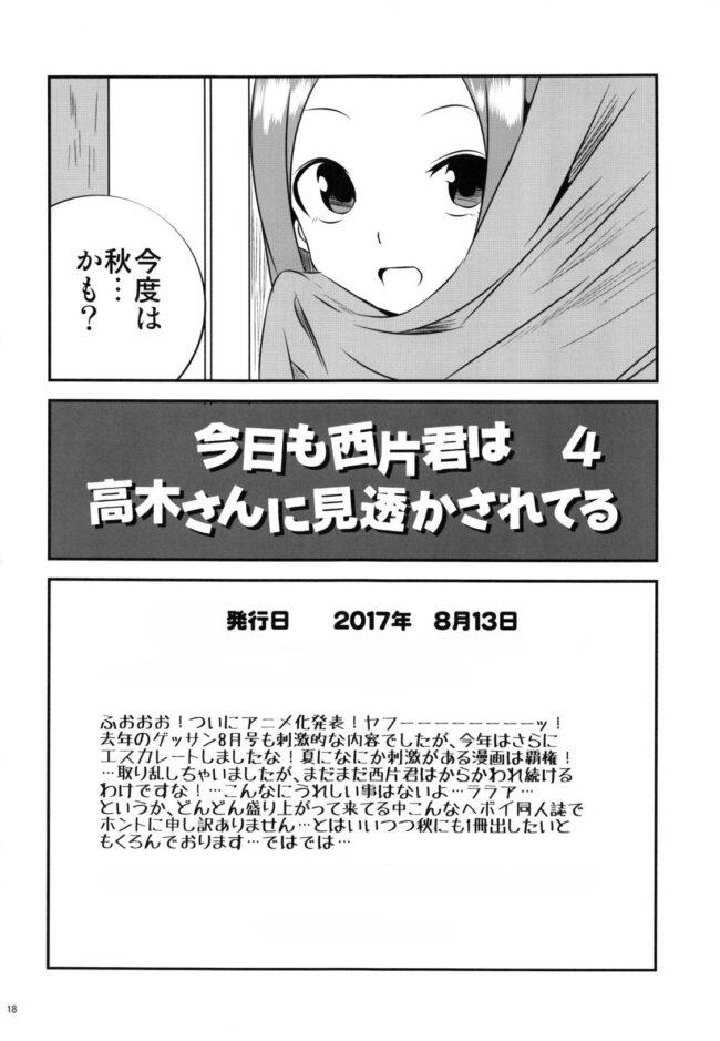 【エロ同人誌 からかい上手の高木さん】今日も西片君は高木さんに見透かされてる4【無料 エロ漫画】 (18)