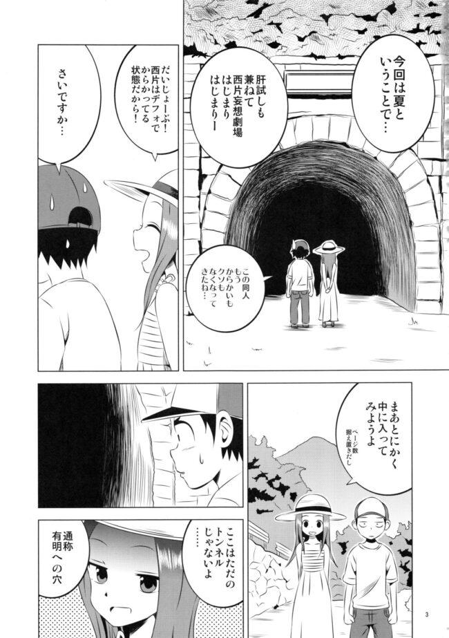 【エロ同人誌 からかい上手の高木さん】今日も西片君は高木さんに見透かされてる4【無料 エロ漫画】 (3)