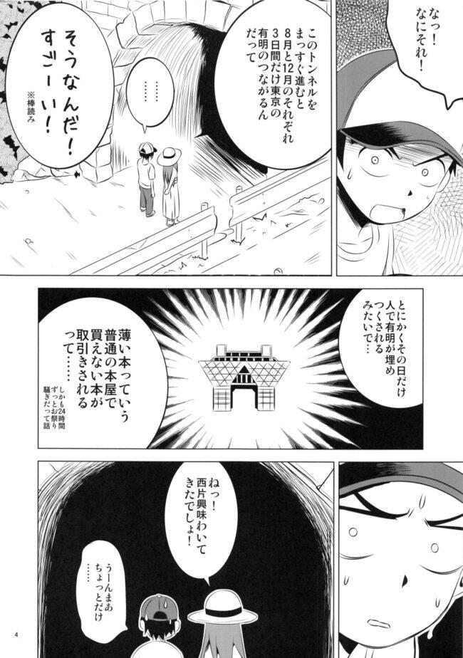 【エロ同人誌 からかい上手の高木さん】今日も西片君は高木さんに見透かされてる4【無料 エロ漫画】 (4)