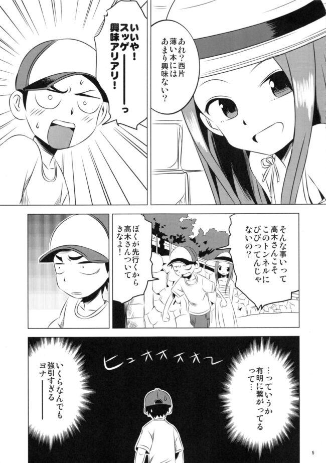 【エロ同人誌 からかい上手の高木さん】今日も西片君は高木さんに見透かされてる4【無料 エロ漫画】 (5)