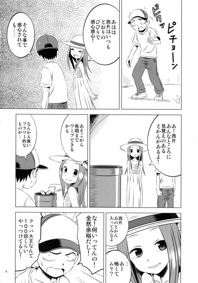 【エロ同人誌 からかい上手の高木さん】今日も西片君は高木さんに見透かされてる4【無料 エロ漫画】 (6)