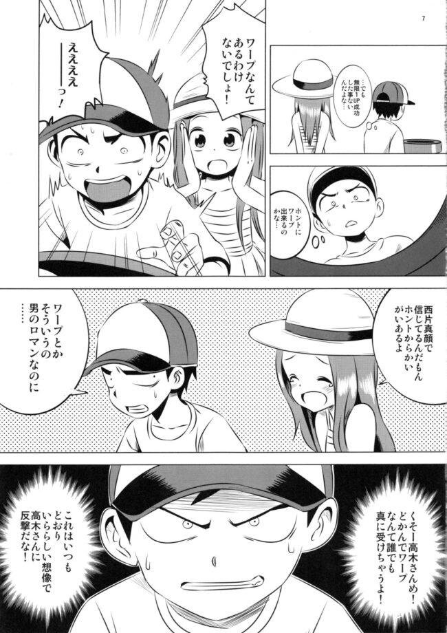 【エロ同人誌 からかい上手の高木さん】今日も西片君は高木さんに見透かされてる4【無料 エロ漫画】 (7)