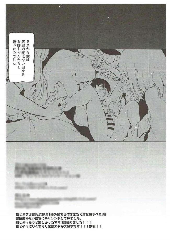 【エロ同人誌 東方】古明地姉妹のくすぐりペット【Berry!16 エロ漫画】 (28)