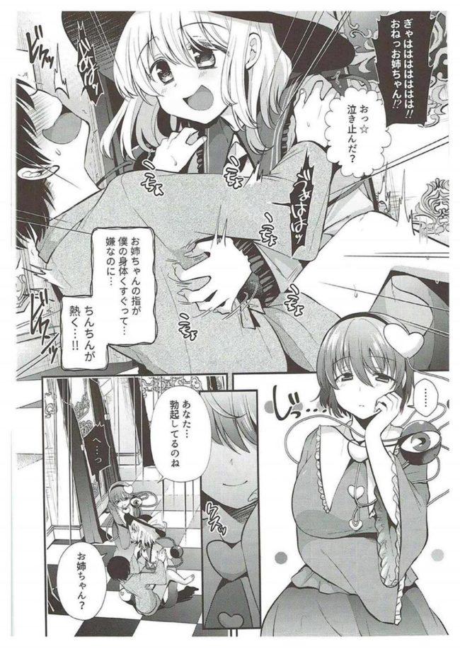 【エロ同人誌 東方】古明地姉妹のくすぐりペット【Berry!16 エロ漫画】 (5)