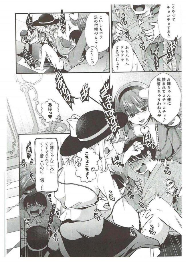 【エロ同人誌 東方】古明地姉妹のくすぐりペット【Berry!16 エロ漫画】 (7)