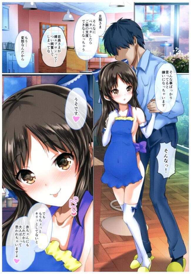 【エロ同人誌 デレマス】奥さまはiDOL -橘ありす編-【無料 エロ漫画】 (17)