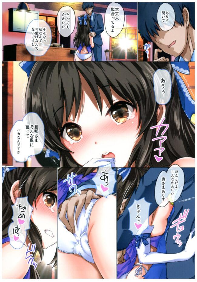 【エロ同人誌 デレマス】奥さまはiDOL -橘ありす編-【無料 エロ漫画】 (4)