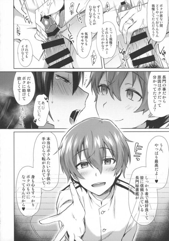 【エロ同人誌 艦これ】子供を甘く見るな。Beyond【無料 エロ漫画】 (23)