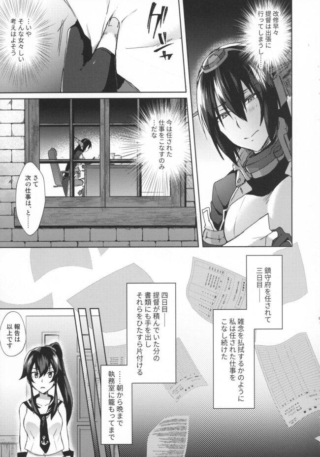 【エロ同人誌 艦これ】子供を甘く見るな。Beyond【無料 エロ漫画】 (8)