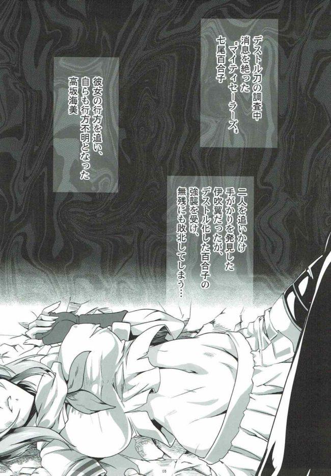 【グリマス エロ同人誌】翼堕ツ【寒天示現流】 (3)