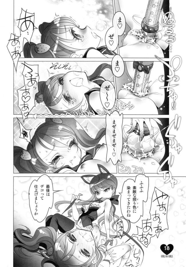 【プリキュア エロ同人誌】少女用少女 Vol.1 プリキュアアラモード編【チョコレートショップ】 (16)