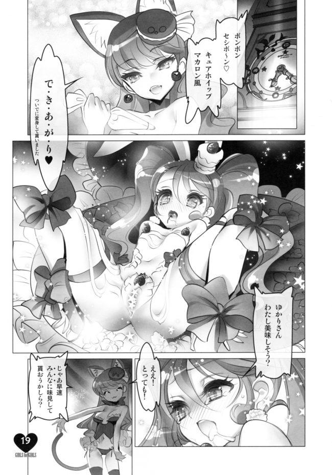 【プリキュア エロ同人誌】少女用少女 Vol.1 プリキュアアラモード編【チョコレートショップ】 (17)