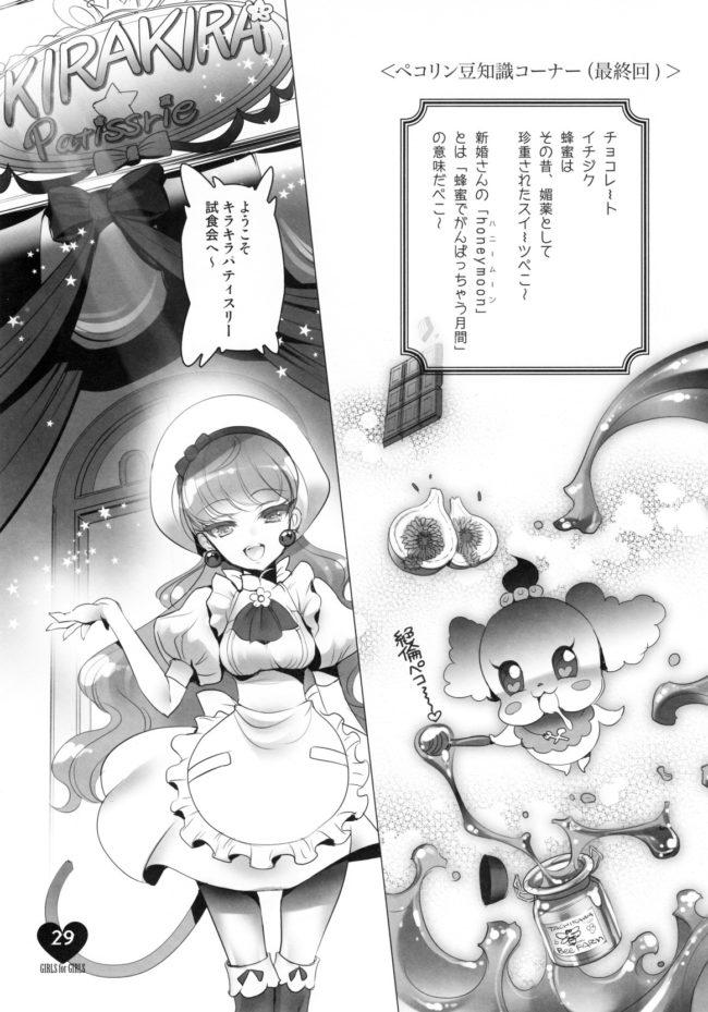 【プリキュア エロ同人誌】少女用少女 Vol.1 プリキュアアラモード編【チョコレートショップ】 (27)