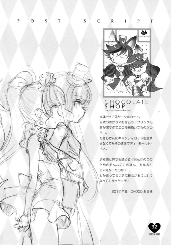 【プリキュア エロ同人誌】少女用少女 Vol.1 プリキュアアラモード編【チョコレートショップ】 (30)