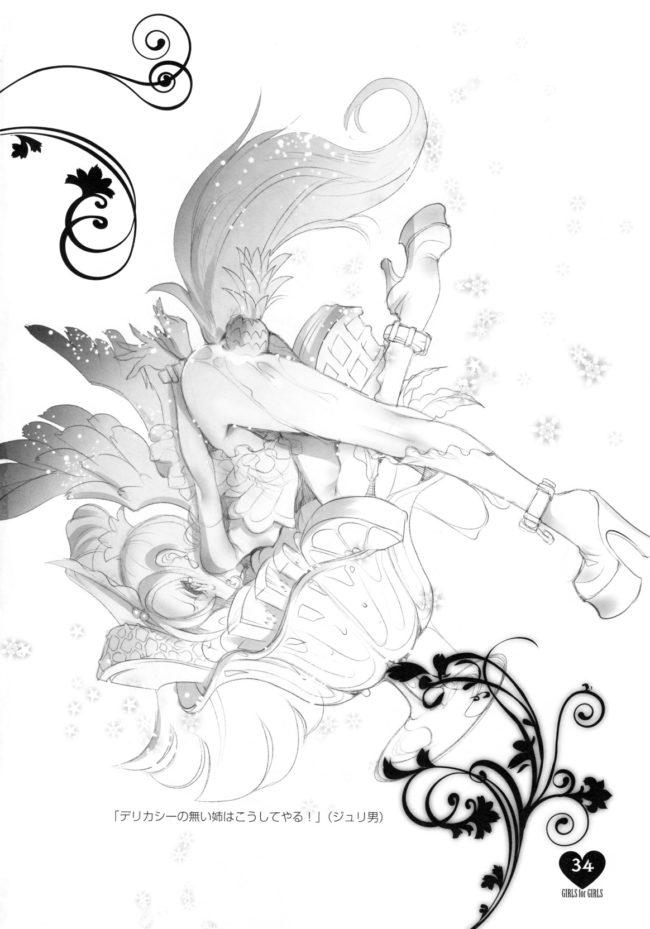 【プリキュア エロ同人誌】少女用少女 Vol.1 プリキュアアラモード編【チョコレートショップ】 (31)