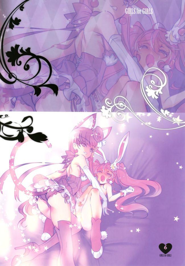 【プリキュア エロ同人誌】少女用少女 Vol.1 プリキュアアラモード編【チョコレートショップ】 (5)