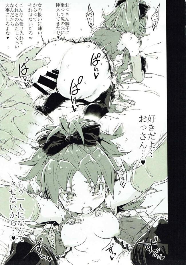 【エロ同人誌 まどマギ】巴美杏2【無料 エロ漫画】 (16)