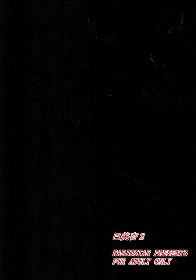 【エロ同人誌 まどマギ】巴美杏2【無料 エロ漫画】 (18)