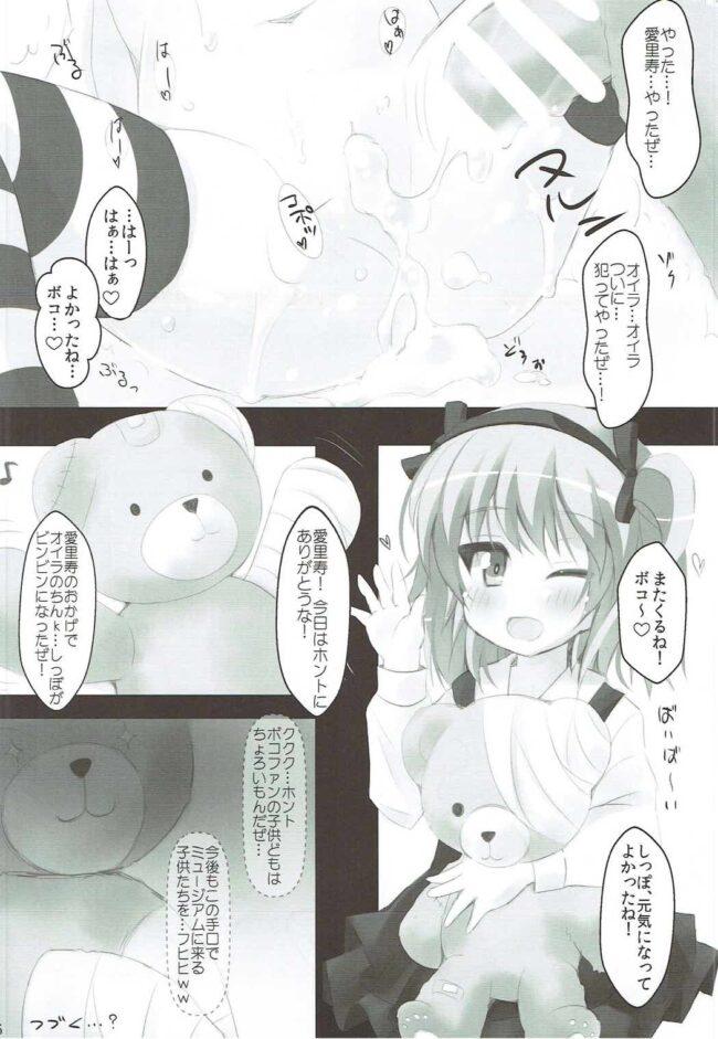 【エロ同人誌 ガルパン】愛里寿ちゃんと着ぐるみ◯ックス【無料 エロ漫画】 (15)