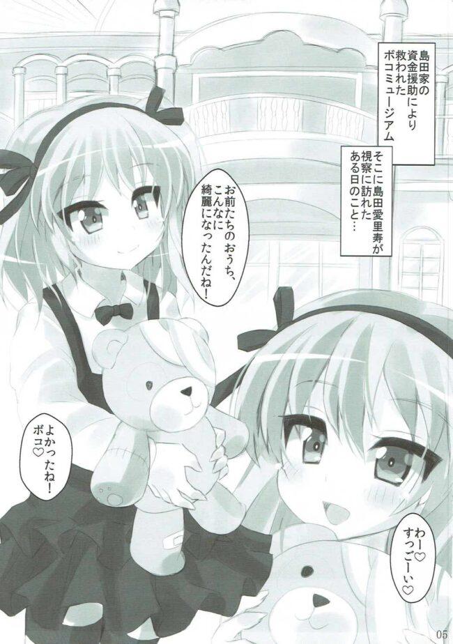 【エロ同人誌 ガルパン】愛里寿ちゃんと着ぐるみ◯ックス【無料 エロ漫画】 (4)