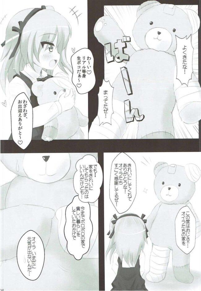【エロ同人誌 ガルパン】愛里寿ちゃんと着ぐるみ◯ックス【無料 エロ漫画】 (5)