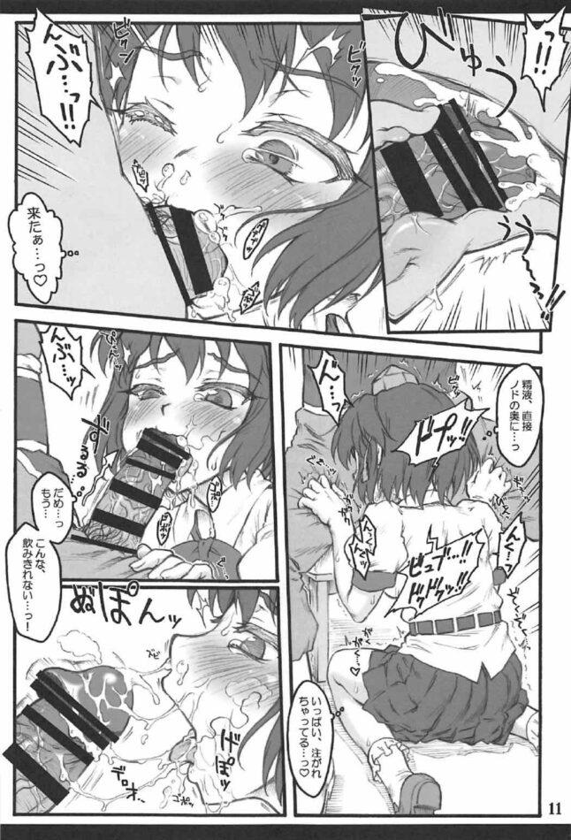 【エロ同人誌 東方】文~東方少女催淫~【無料 エロ漫画】 (10)