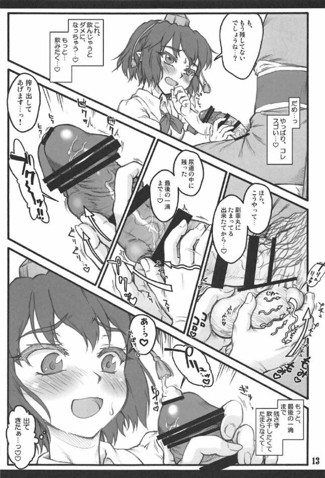 【エロ同人誌 東方】文~東方少女催淫~【無料 エロ漫画】 (12)