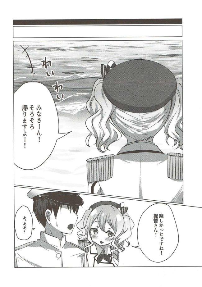【エロ同人誌 艦これ】水着の鹿島がエロすぎる!【無料 エロ漫画】 (23)