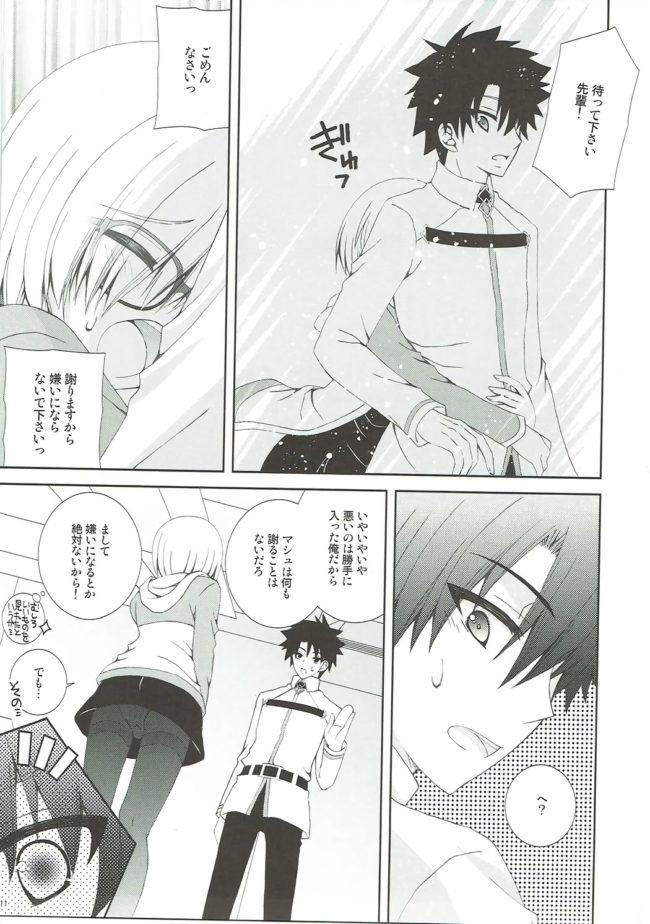 【エロ同人誌 FGO】せんぱいもっとかまってください【猫禁猟区 エロ漫画】 (10)