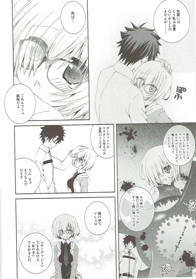 【エロ同人誌 FGO】せんぱいもっとかまってください【猫禁猟区 エロ漫画】 (13)