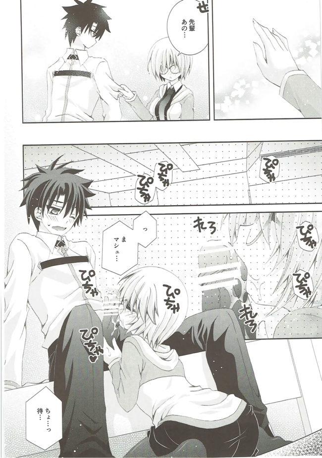 【エロ同人誌 FGO】せんぱいもっとかまってください【猫禁猟区 エロ漫画】 (15)