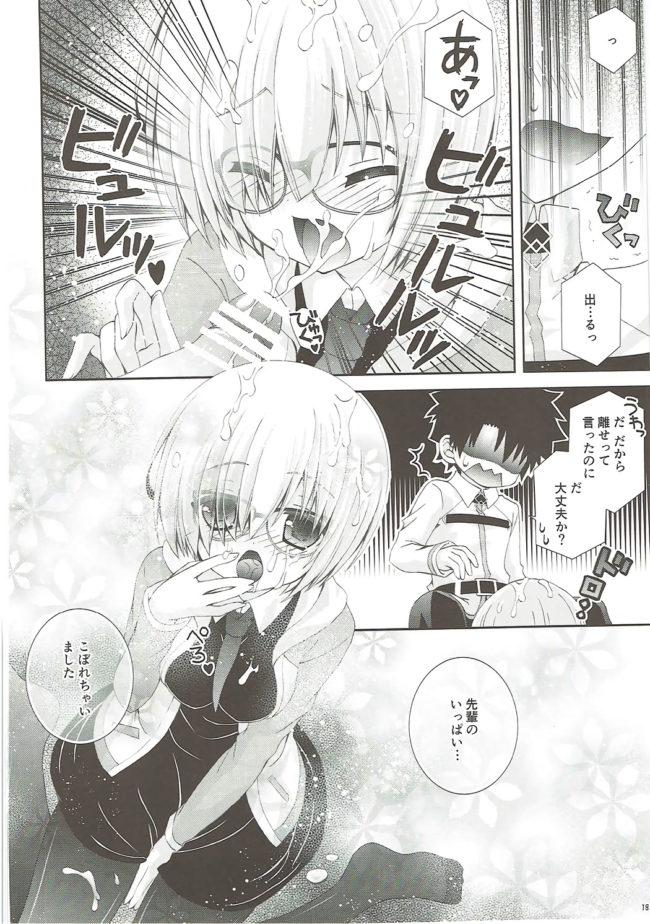 【エロ同人誌 FGO】せんぱいもっとかまってください【猫禁猟区 エロ漫画】 (17)
