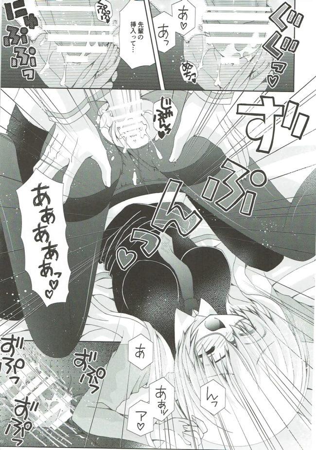 【エロ同人誌 FGO】せんぱいもっとかまってください【猫禁猟区 エロ漫画】 (20)