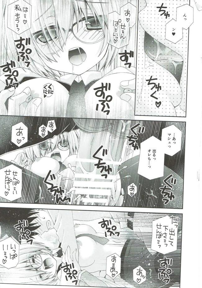 【エロ同人誌 FGO】せんぱいもっとかまってください【猫禁猟区 エロ漫画】 (22)