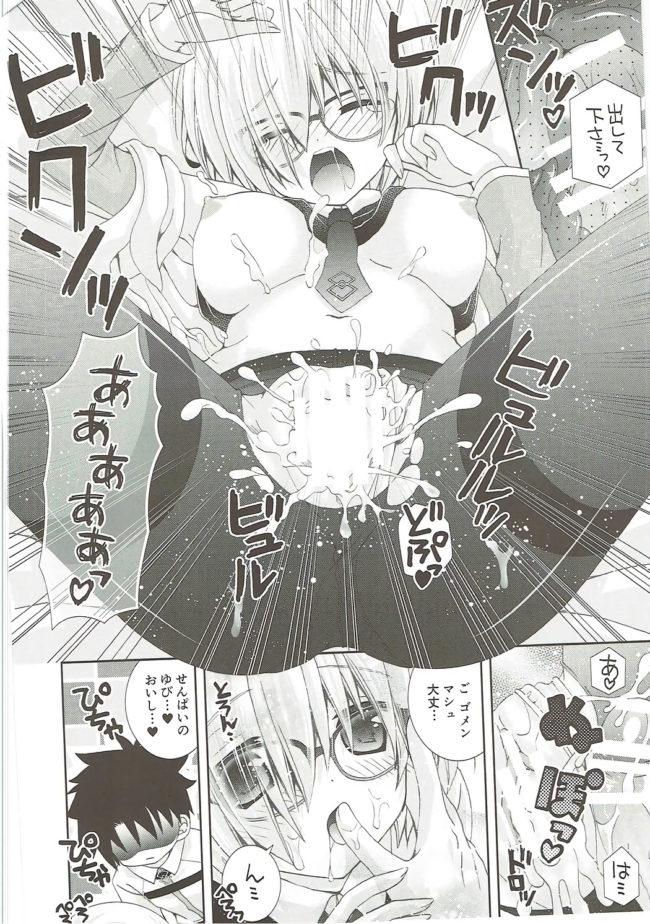 【エロ同人誌 FGO】せんぱいもっとかまってください【猫禁猟区 エロ漫画】 (23)