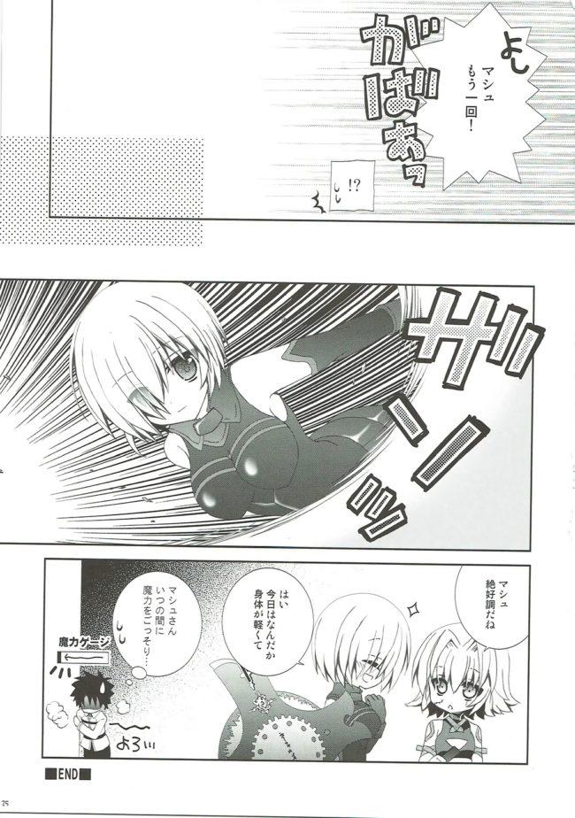 【エロ同人誌 FGO】せんぱいもっとかまってください【猫禁猟区 エロ漫画】 (24)