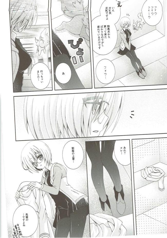 【エロ同人誌 FGO】せんぱいもっとかまってください【猫禁猟区 エロ漫画】 (3)