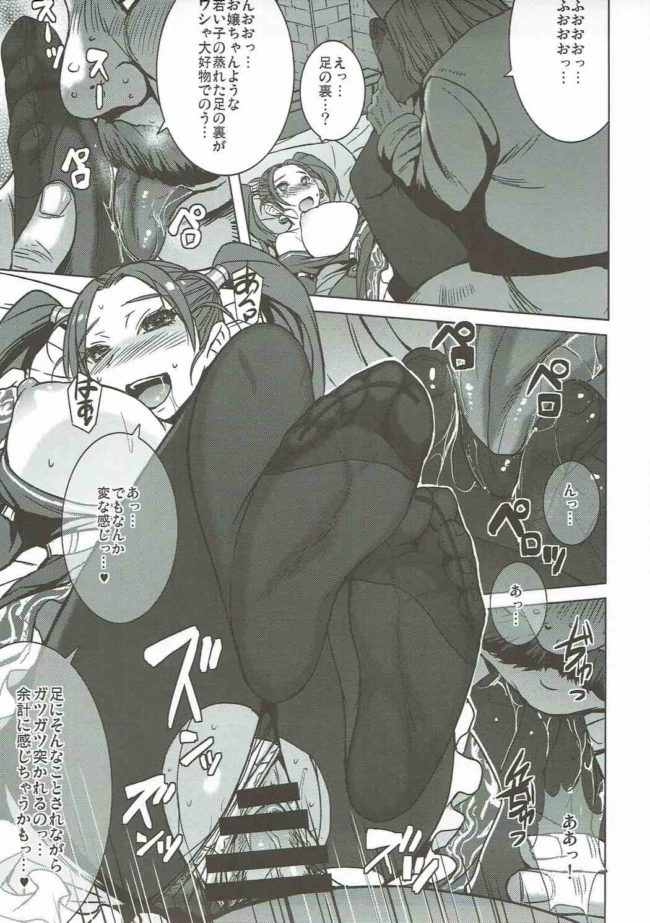 【エロ同人誌 ドラクエ】私、占い師のおじさんと催眠交尾しちゃいます【無料 エロ漫画】 (16)