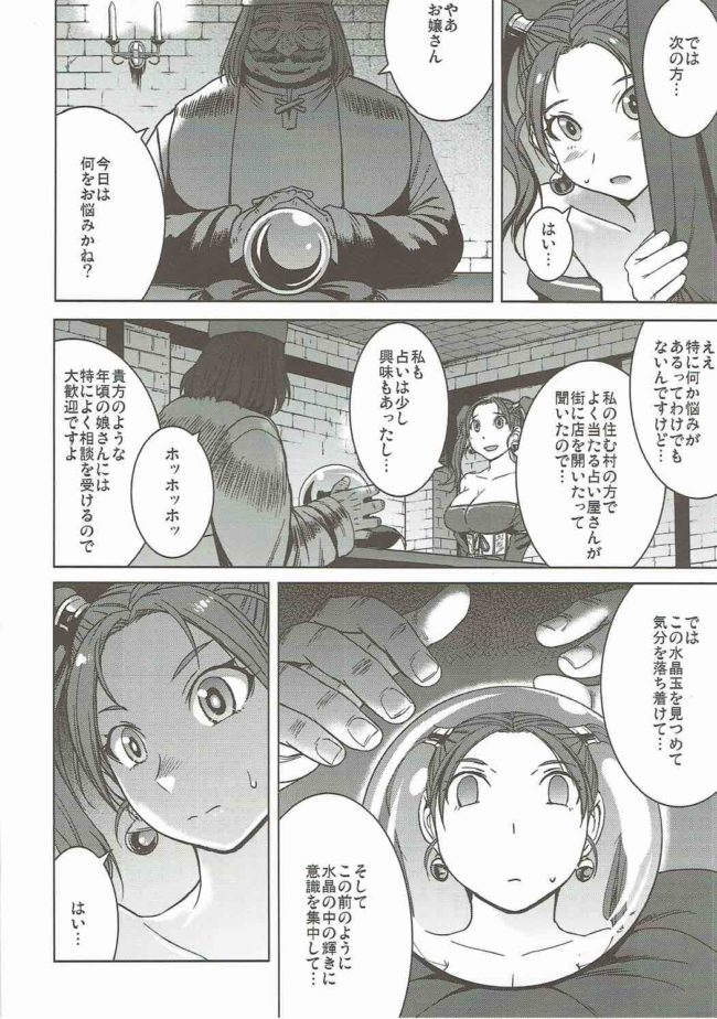 【エロ同人誌 ドラクエ】私、占い師のおじさんと催眠交尾しちゃいます【無料 エロ漫画】 (3)