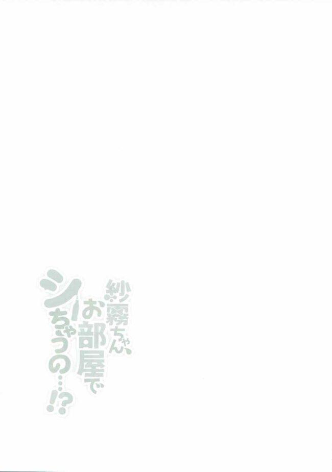 【エロ同人誌 エロマンガ先生】紗霧ちゃん、お部屋でシちゃうの…!?【無料 エロ漫画】 (14)
