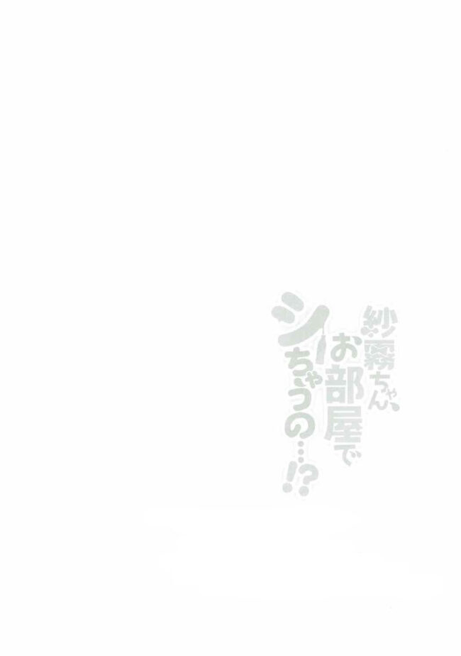 【エロ同人誌 エロマンガ先生】紗霧ちゃん、お部屋でシちゃうの…!?【無料 エロ漫画】 (17)