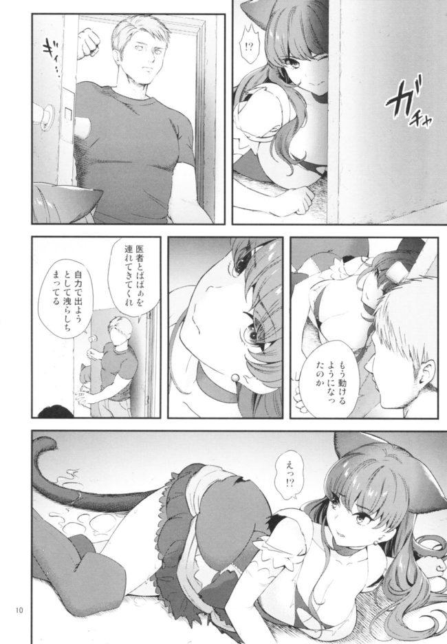 【エロ同人誌 プリキュア】絶対服従【無料 エロ漫画】 (10)