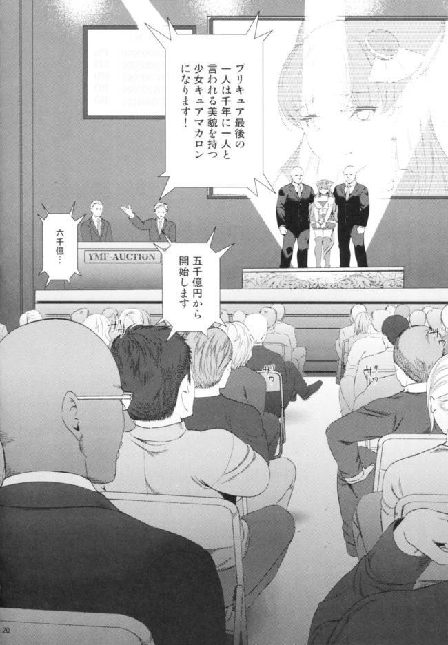【エロ同人誌 プリキュア】絶対服従【無料 エロ漫画】 (20)