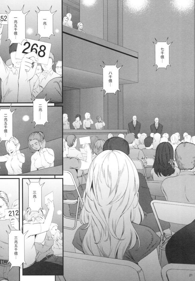【エロ同人誌 プリキュア】絶対服従【無料 エロ漫画】 (21)