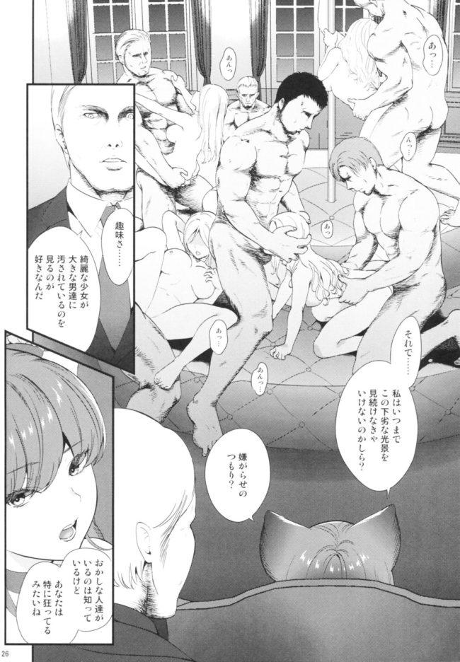 【エロ同人誌 プリキュア】絶対服従【無料 エロ漫画】 (26)