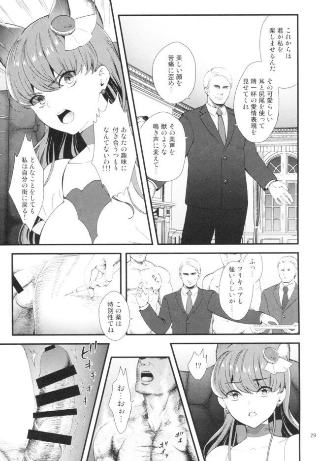 【エロ同人誌 プリキュア】絶対服従【無料 エロ漫画】 (29)